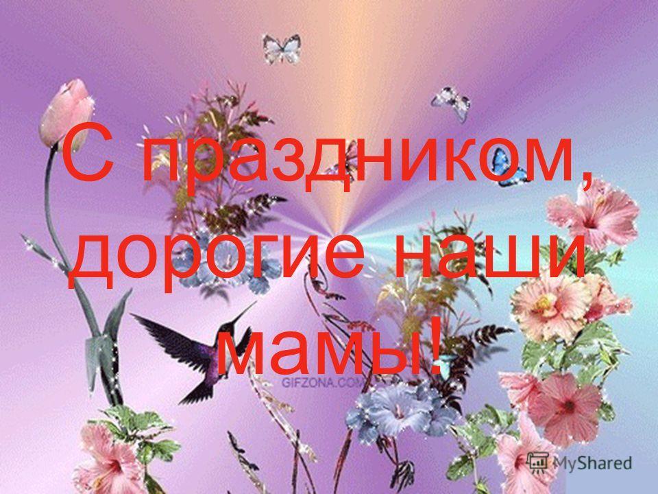 С праздником, дорогие наши мамы!