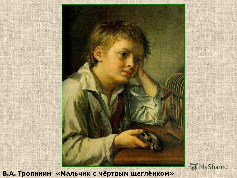 В.А. Тропинин «Девочка с куклой» В.А. Тропинин «Девочка с куклой».