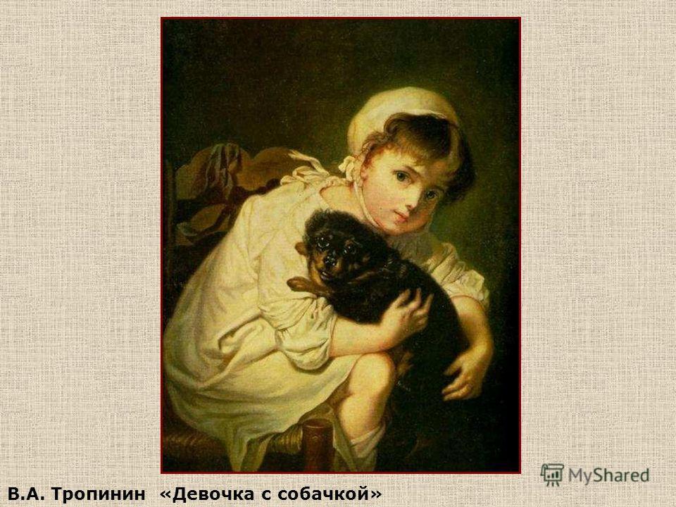 В.А. Тропинин «Мальчик с мёртвым щеглёнком» В.А. Тропинин «Мальчик с мёртвым щеглёнком».