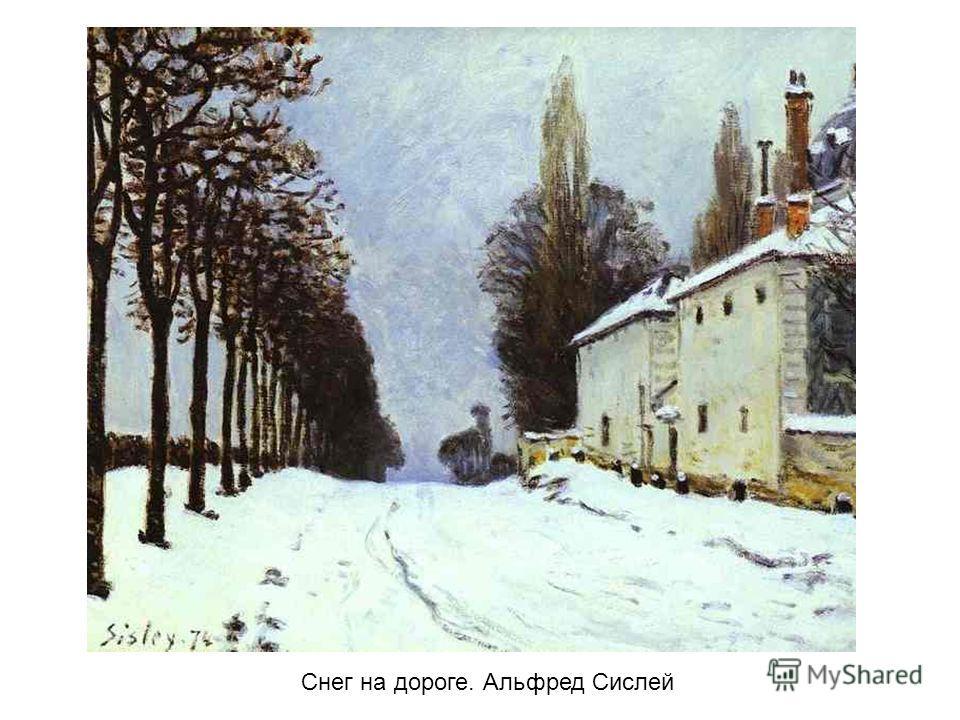 Снег на дороге. Альфред Сислей Снег на дороге. Альфред Сислей.