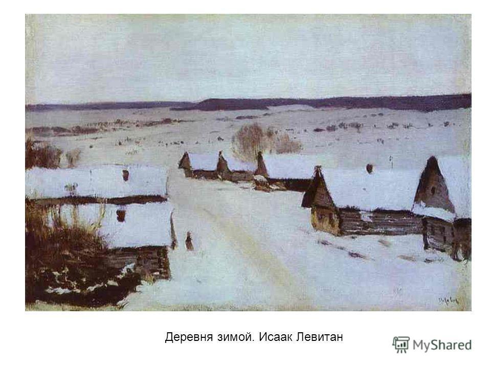 Деревня зимой. Исаак Левитан Деревня зимой. Исаак Левитан.