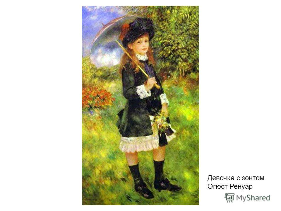 Девочка с зонтом. Огюст Ренуар Девочка с зонтом. Огюст Ренуар.
