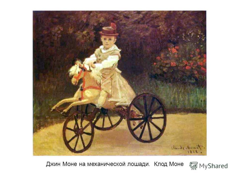 Джин Моне на механической лошади. Клод Моне Джин Моне на механической лошади. Клод Моне.