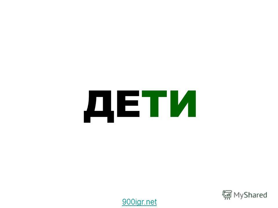 ДЕТИ 900igr.net