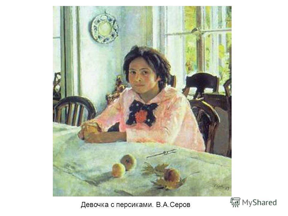 Девочка с персиками. В.А.Серов Девочка с персиками. В.А.Серов.