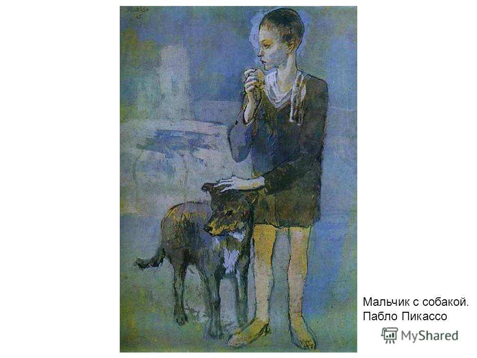 Мальчик с собакой. Пабло Пикассо Мальчик с собакой. Пабло Пикассо.