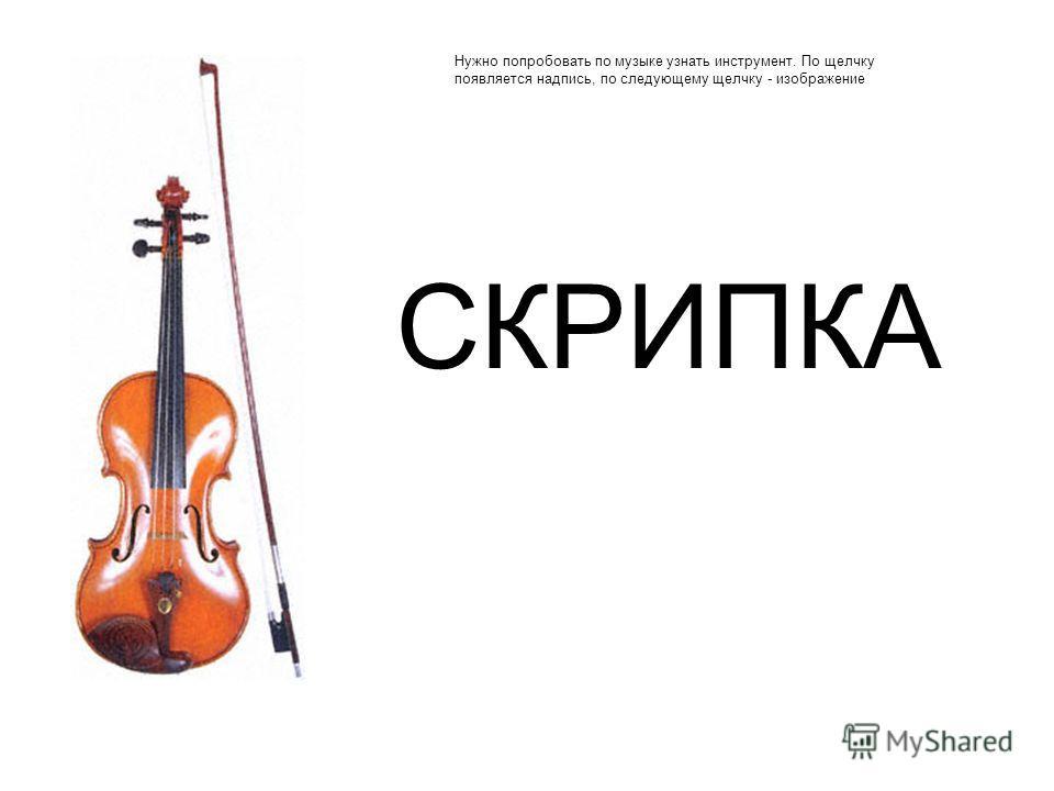 БАЛАЛАЙКА Нужно попробовать по музыке узнать инструмент. По щелчку появляется надпись, по следующему щелчку - изображение