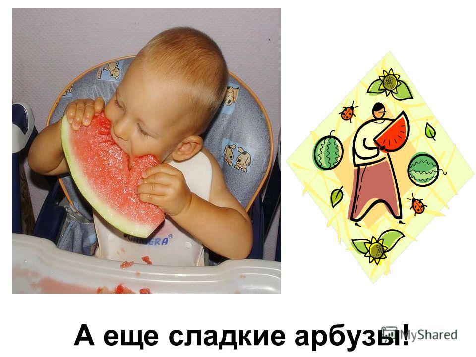 Летом дети любят есть мороженое