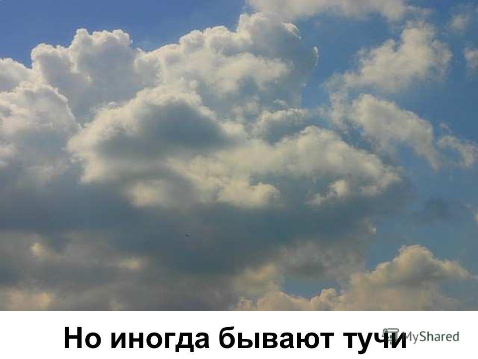 Летом небо всегда голубое