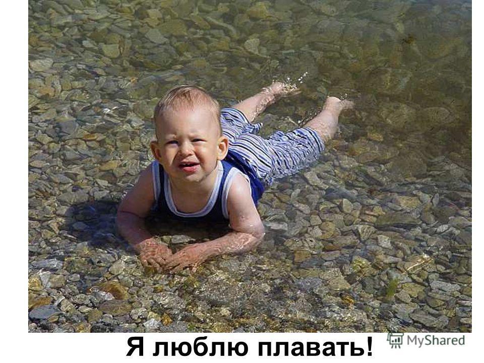 А ты любишь плавать?