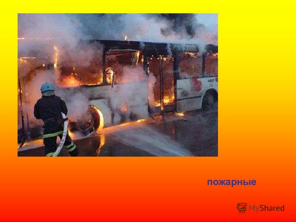 пожарные Пожарные.