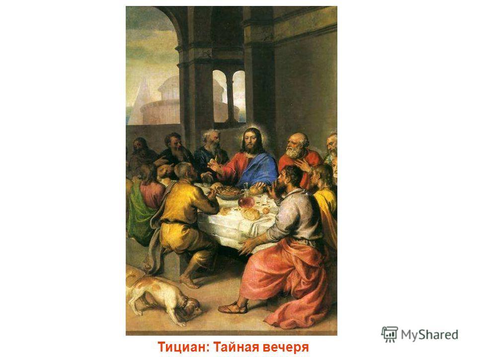 Тициан: Ассунта (Вознесение Марии) Тициан: Ассунта (Вознесение Марии).