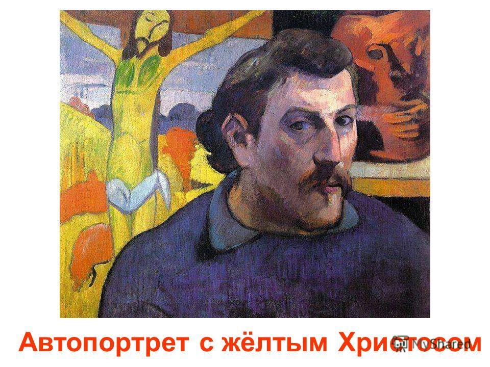 Поль Гоген (1848-1903) Поль Гоген. (1848-1903). 900igr.net
