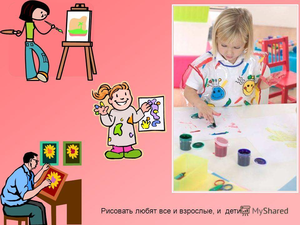 Как Конкурс «Юный Малевич», рисовали дети от 2 до 4х лет. Спасибо всем родителям, выславшим рисунки для этой презентации Viki.rdf.ru рисуют дети 900igr.net