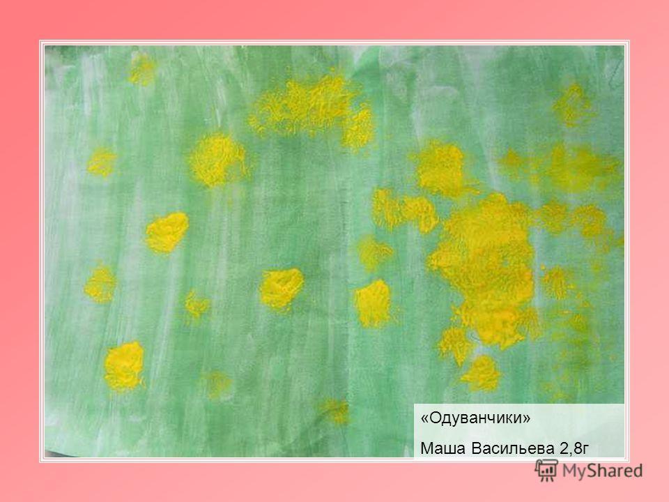 Машенька любит рисовать на цветном фоне кляксами Машенька любит рисовать на цветном фоне кляксами.