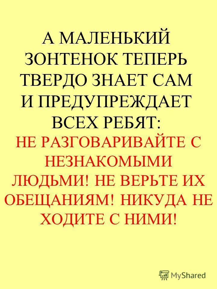 ЗЛОДЕЯ-ЗОНТИКА ПОСАДИЛИ В ТЮРЬМУ