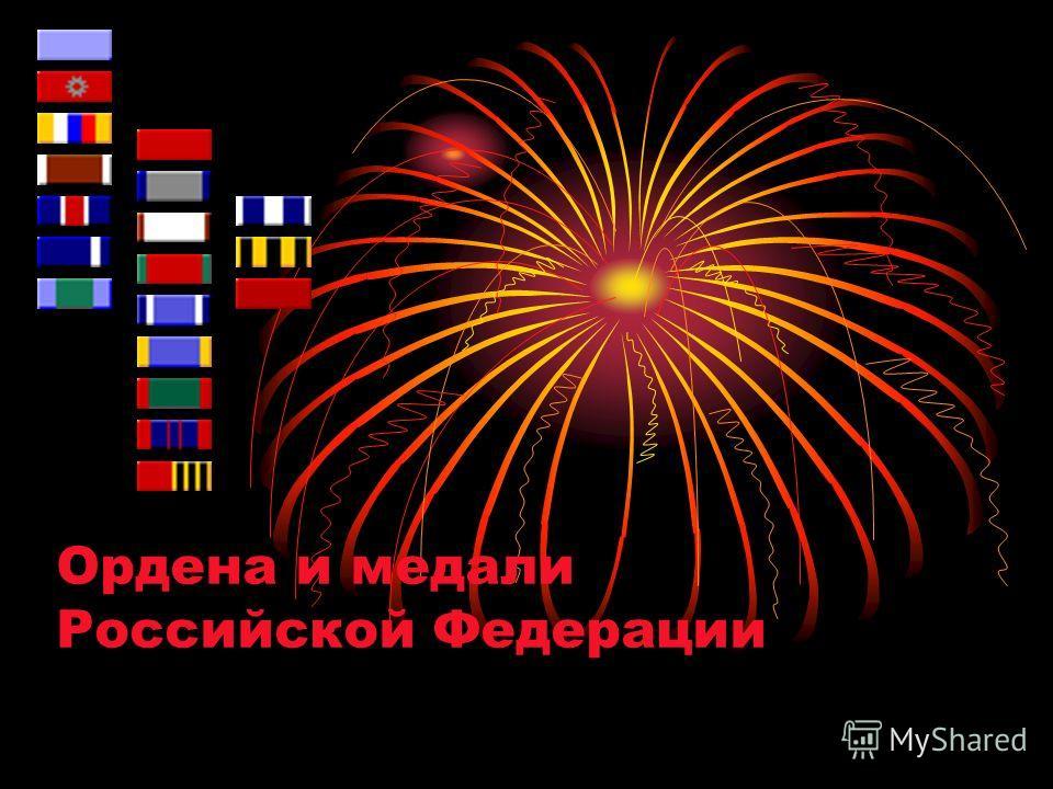 Ордена и медали Российской Федерации