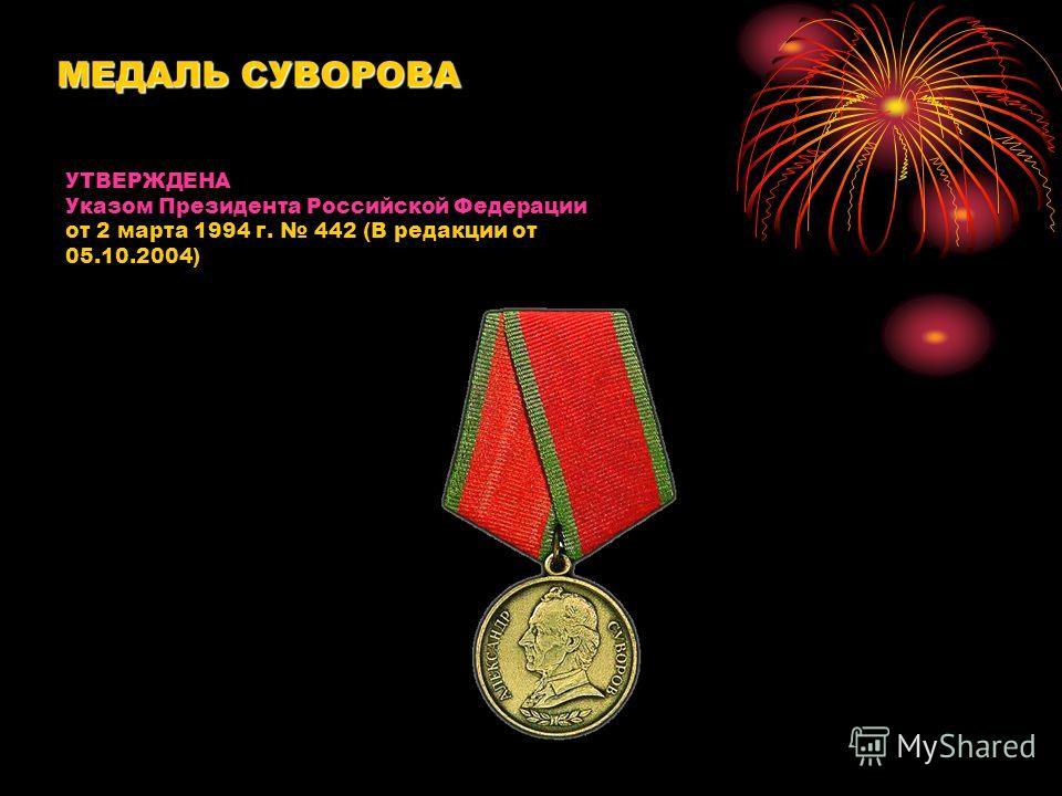 МЕДАЛЬ СУВОРОВА УТВЕРЖДЕНА Указом Президента Российской Федерации от 2 марта 1994 г. 442 (В редакции от 05.10.2004)