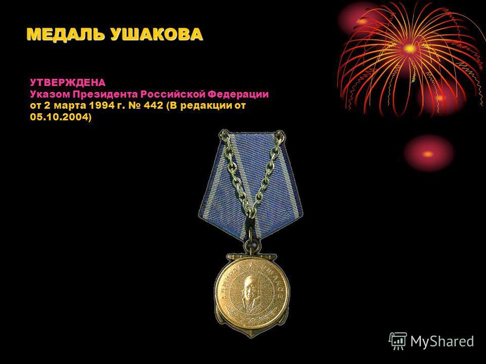 МЕДАЛЬ УШАКОВА УТВЕРЖДЕНА Указом Президента Российской Федерации от 2 марта 1994 г. 442 (В редакции от 05.10.2004)