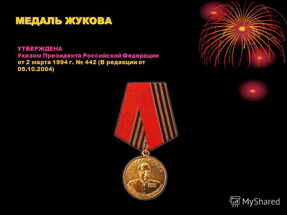 МЕДАЛЬ ЖУКОВА УТВЕРЖДЕНА Указом Президента Российской Федерации от 2 марта 1994 г. 442 (В редакции от 05.10.2004)