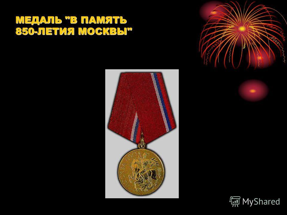 МЕДАЛЬ В ПАМЯТЬ 850-ЛЕТИЯ МОСКВЫ