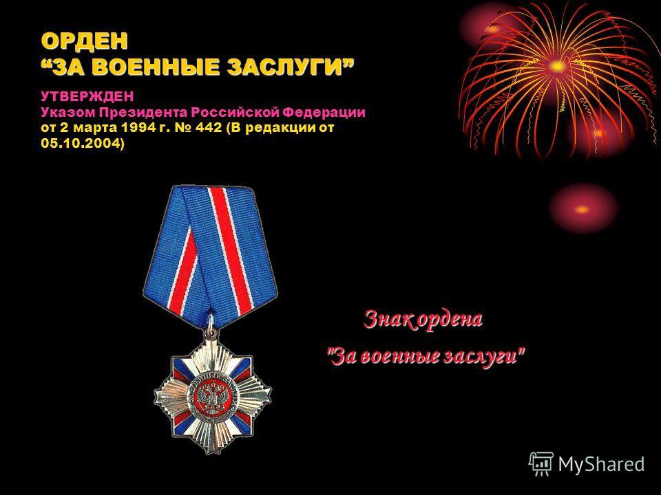 ОРДЕНЗА ВОЕННЫЕ ЗАСЛУГИ Знак ордена За военные заслуги УТВЕРЖДЕН Указом Президента Российской Федерации от 2 марта 1994 г. 442 (В редакции от 05.10.2004)