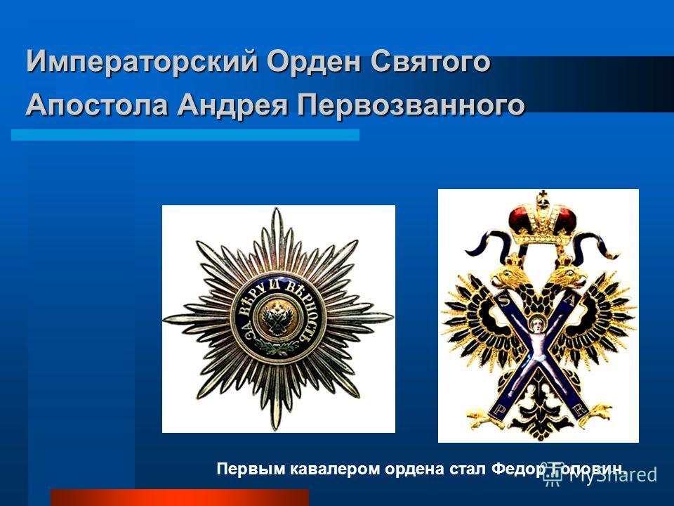Первым кавалером ордена стал Федор Головин.