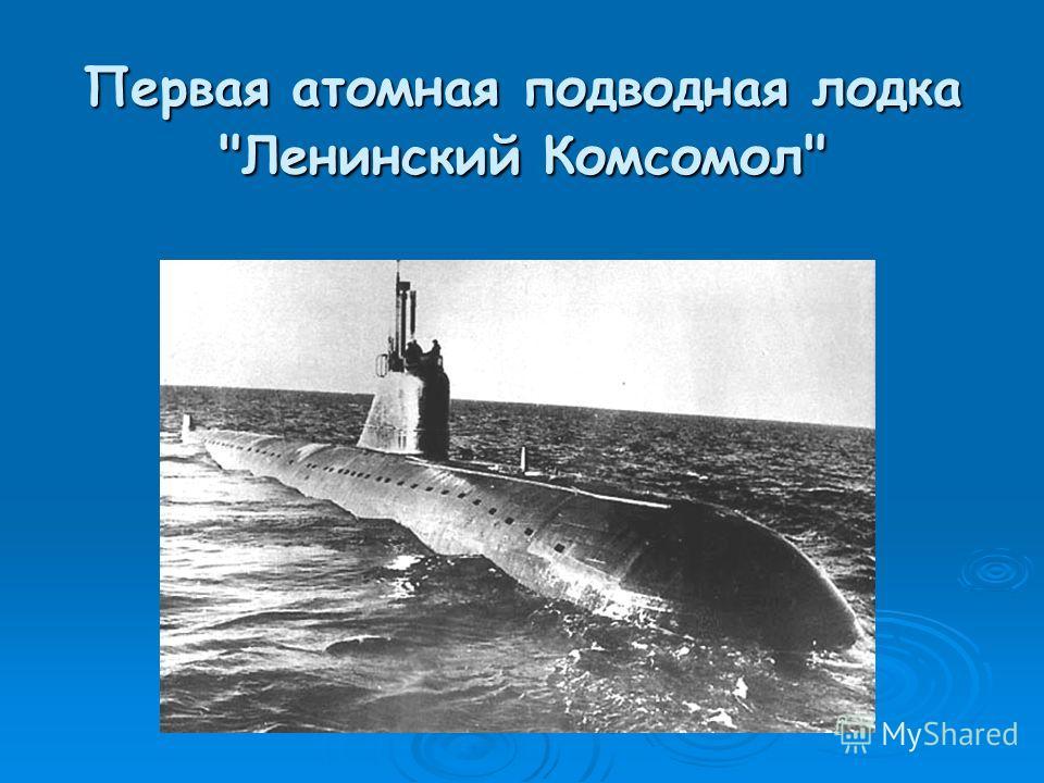 Первая атомная подводная лодка Ленинский Комсомол