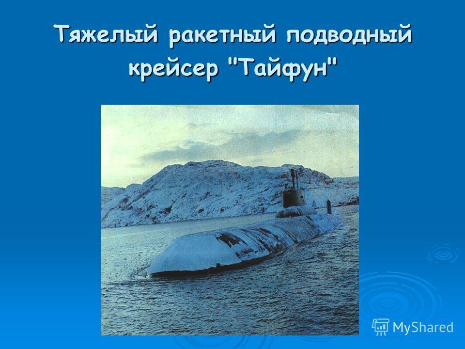 Тяжелый ракетный подводный крейсер Тайфун