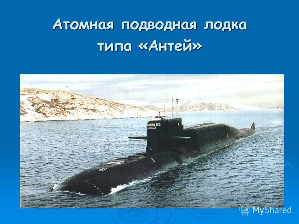 Атомная подводная лодка типа «Антей»