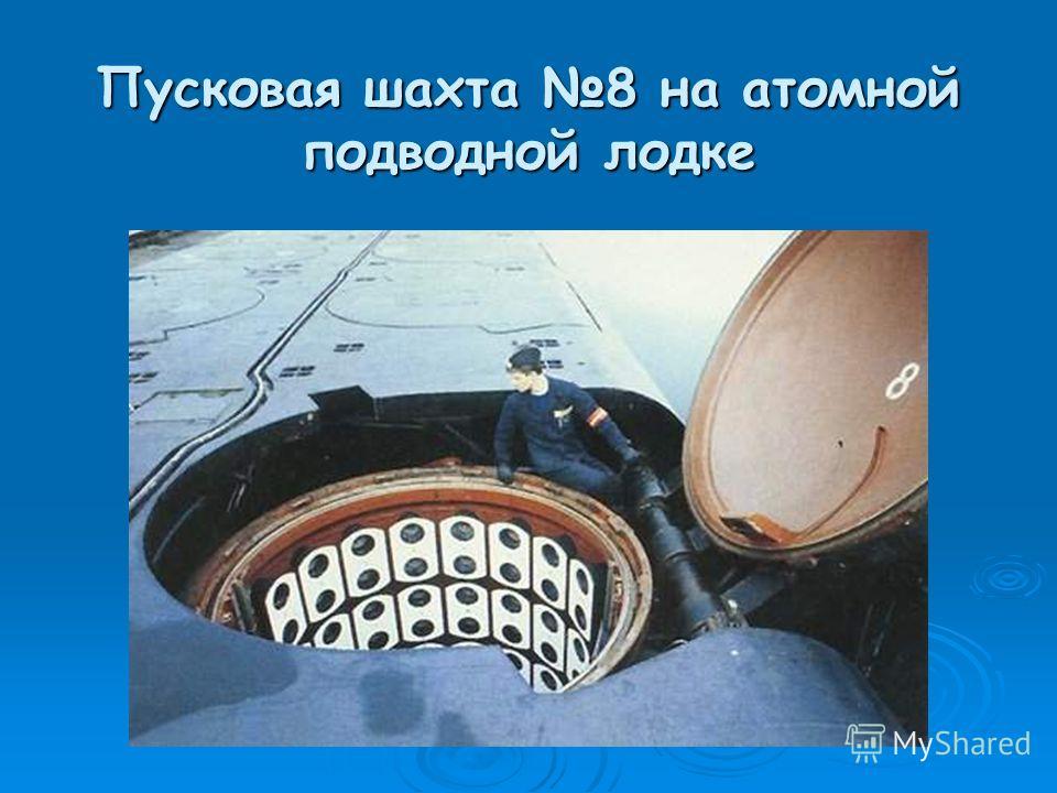Пусковая шахта 8 на атомной подводной лодке