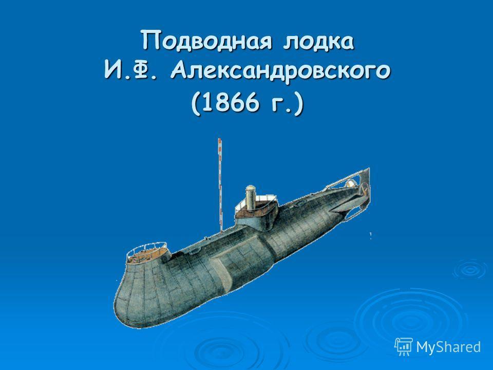 Подводная лодка И.Ф. Александровского (1866 г.)
