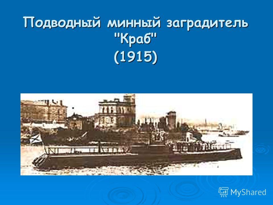 Подводный минный заградитель Краб (1915)