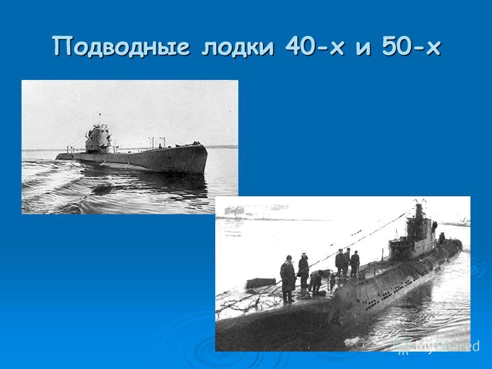 Подводные лодки 40-х и 50-х