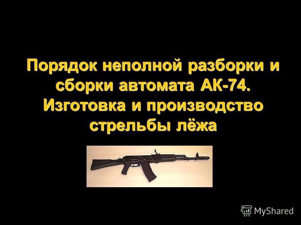 Порядок неполной разборки и сборки автомата АК-74. Изготовка и производство стрельбы лёжа