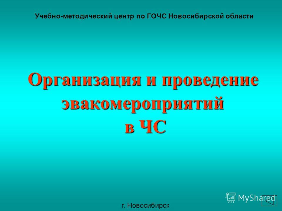 Организация и проведение эвакомероприятий в ЧС Учебно-методический центр по ГОЧС Новосибирской области г. Новосибирск