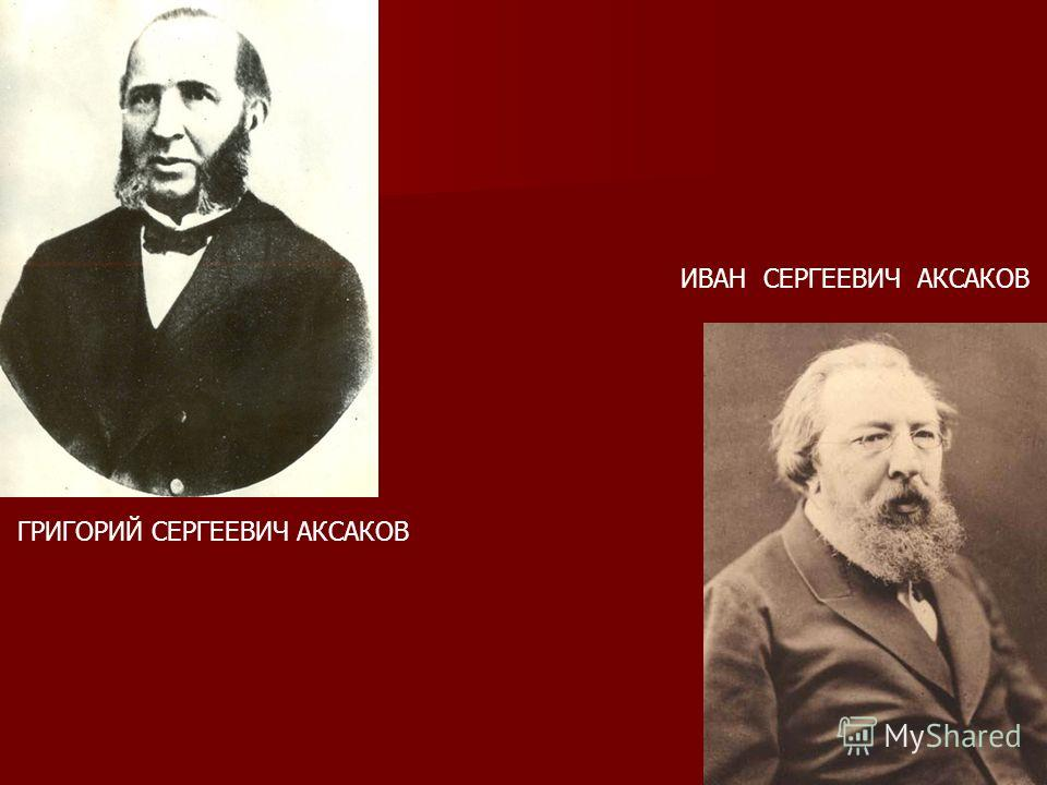 ГРИГОРИЙ СЕРГЕЕВИЧ АКСАКОВ ИВАН СЕРГЕЕВИЧ АКСАКОВ