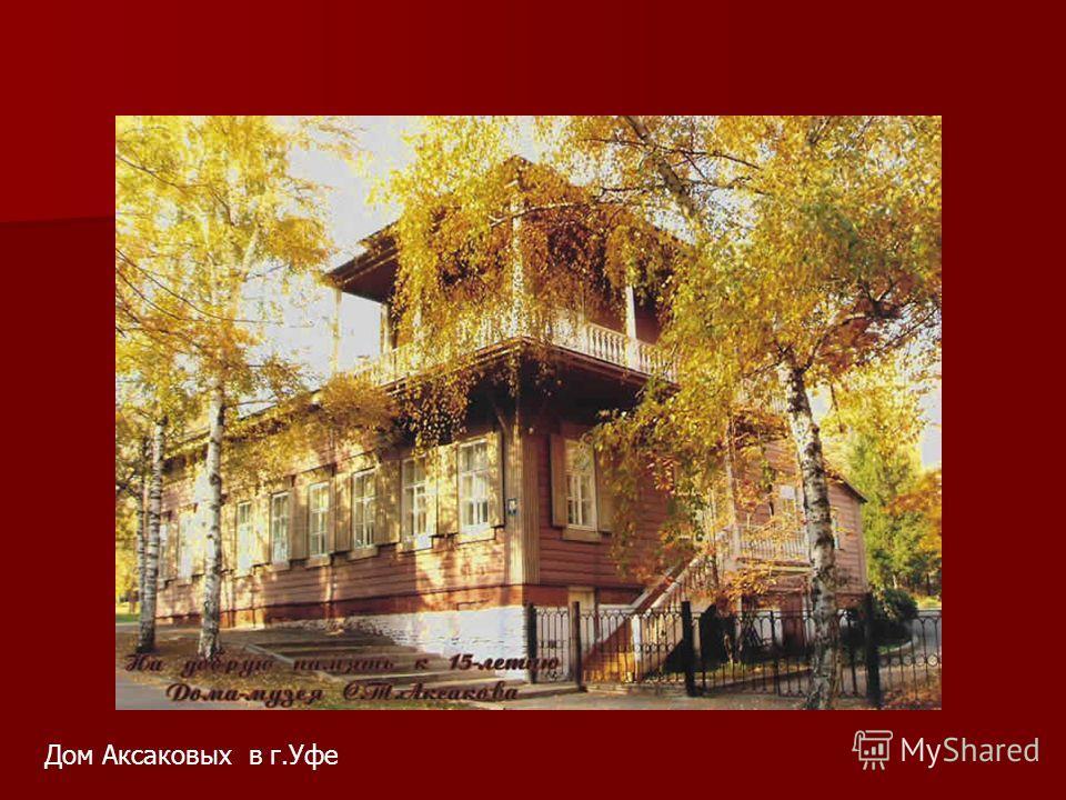 Дом Аксаковых в г.Уфе
