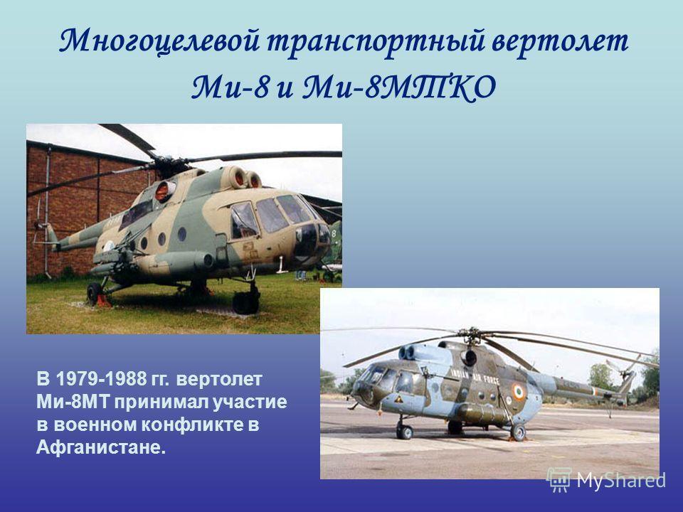 Многоцелевой транспортный вертолет Ми-8 и Ми-8МТКО В 1979-1988 гг. вертолет Ми-8МТ принимал участие в военном конфликте в Афганистане.