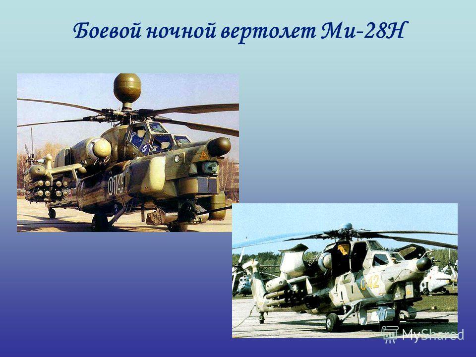Боевой ночной вертолет Ми-28Н