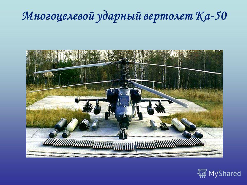 Многоцелевой ударный вертолет Ка-50