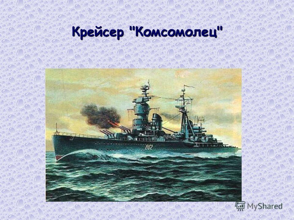 Крейсер Комсомолец
