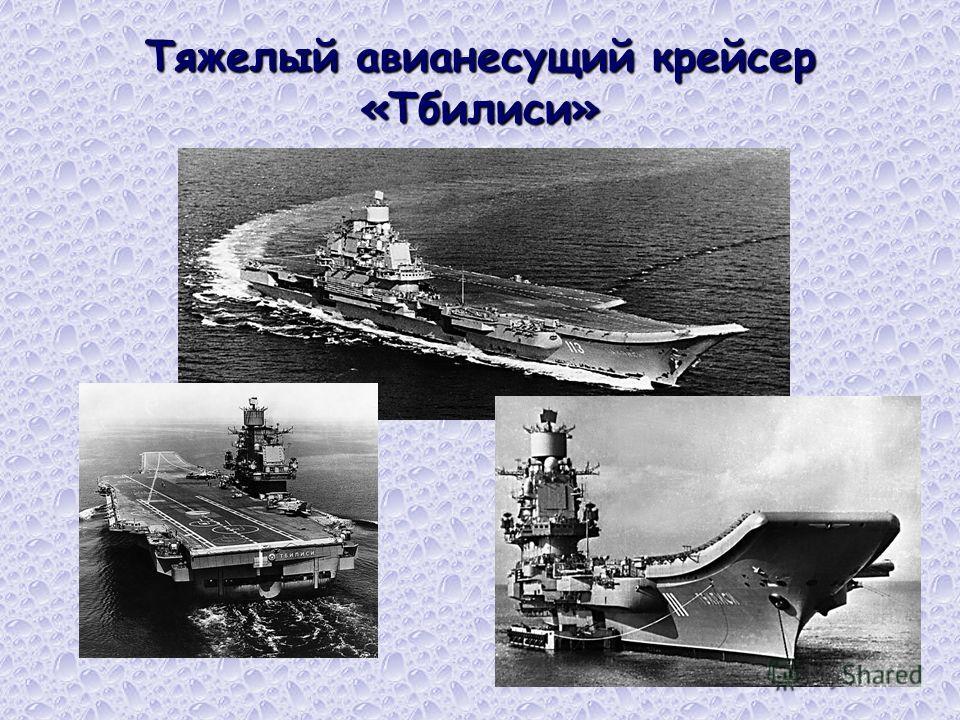 Тяжелый авианесущий крейсер «Тбилиси»
