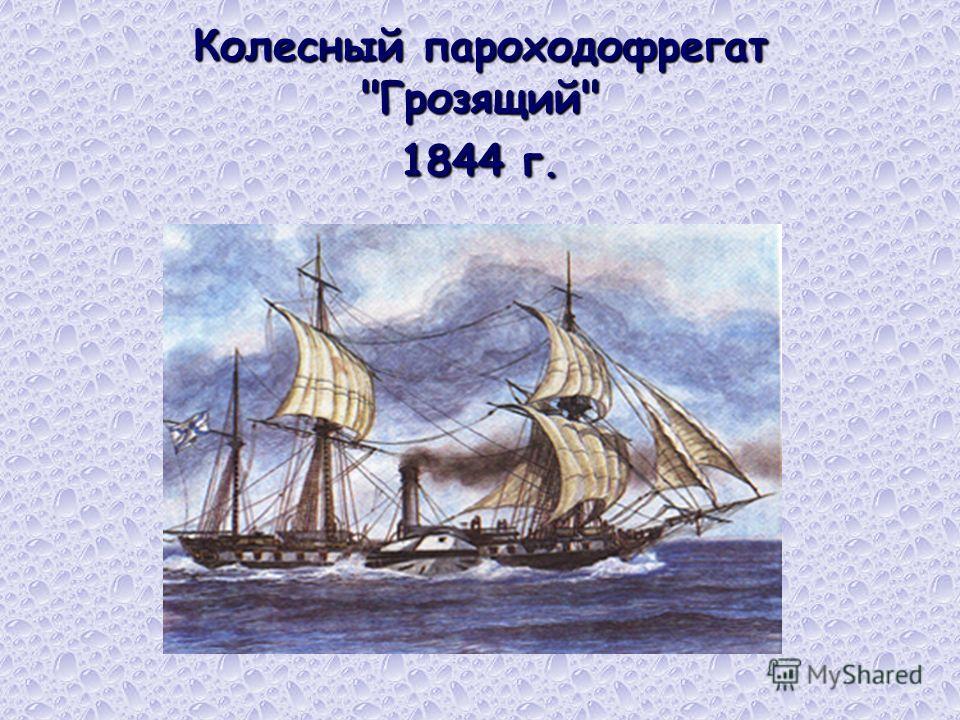 Колесный пароходофрегат Грозящий 1844 г.