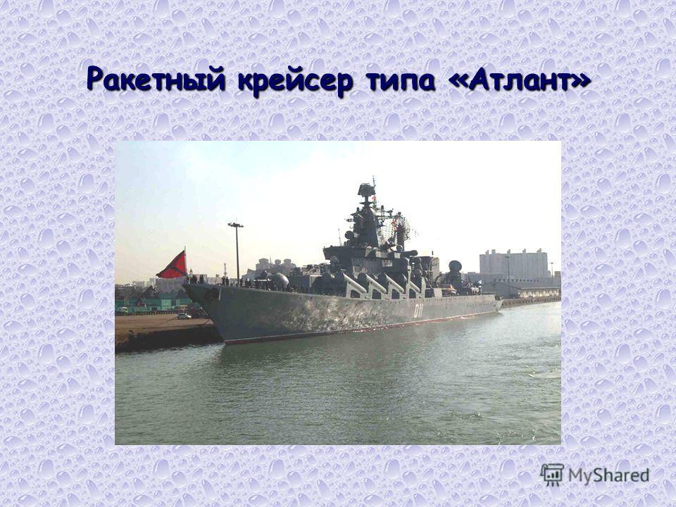 Ракетный крейсер типа «Атлант»