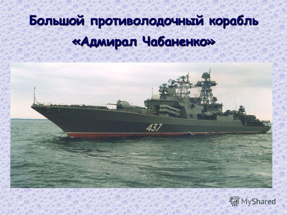 Большой противолодочный корабль «Адмирал Чабаненко»