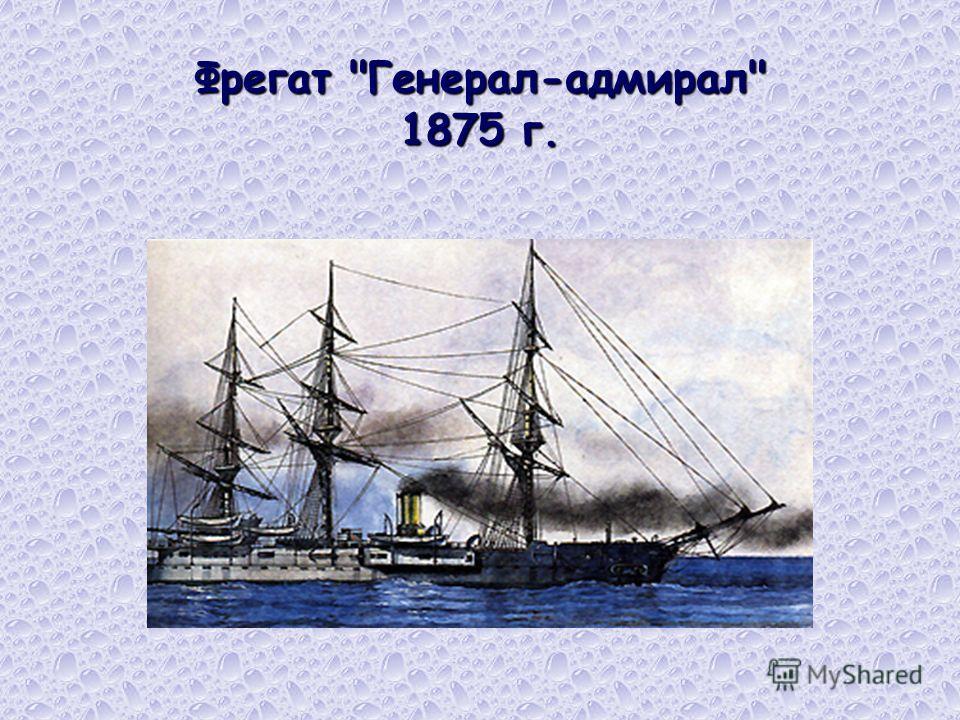 Фрегат Генерал-адмирал 1875 г.