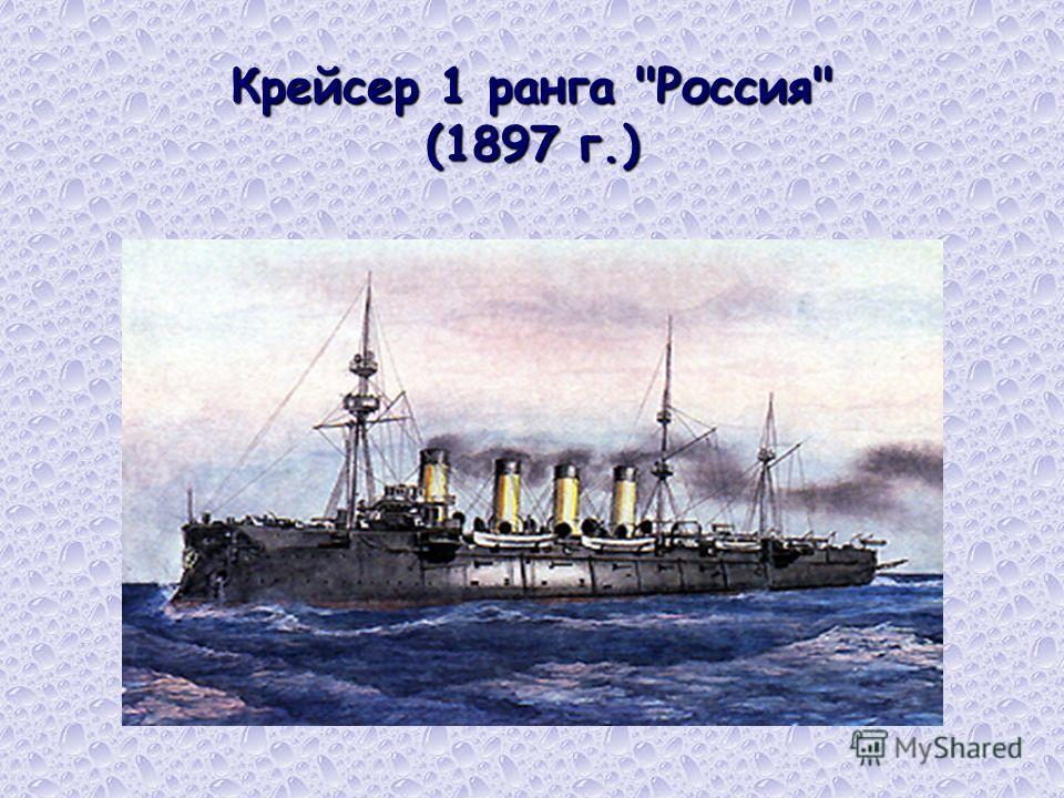 Крейсер 1 ранга Россия (1897 г.)