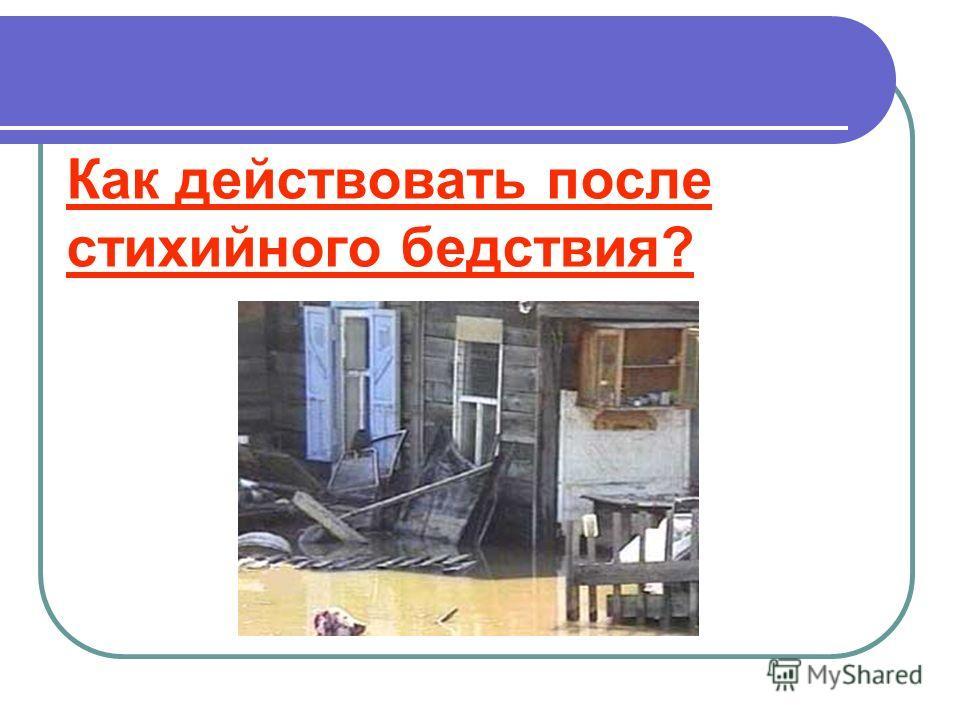 Как действовать после стихийного бедствия?