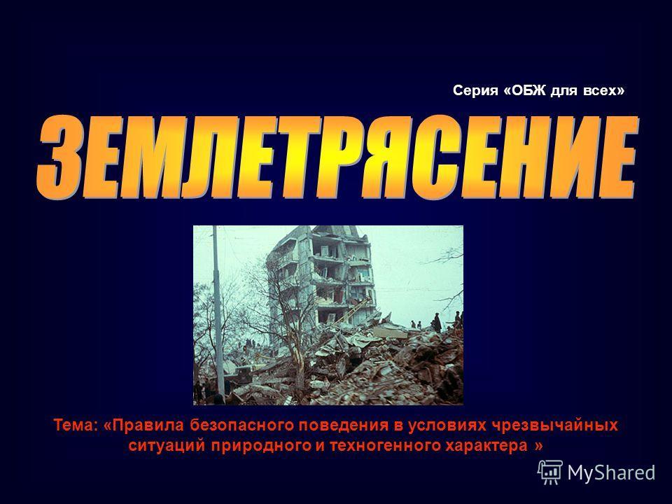 Тема: «Правила безопасного поведения в условиях чрезвычайных ситуаций природного и техногенного характера » Серия «ОБЖ для всех»